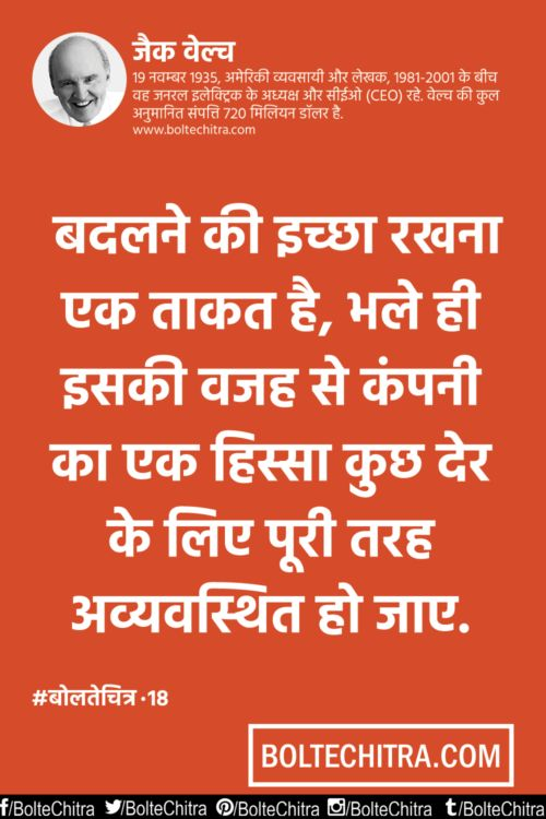 Jack Welch Quotes Endearing 48 Best Jack Welch Quotes In Hindi  जैक वेल्च के