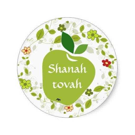 rosh hashanah online invitations