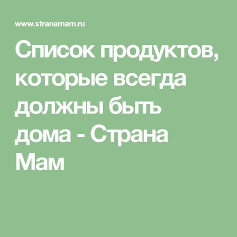 Список продуктов, которые всегда должны быть дома - Страна Мам