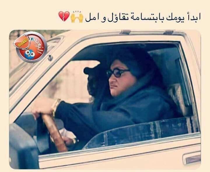 صباح التفاؤل والامل Funny Arabic Quotes Funny Pictures Jokes