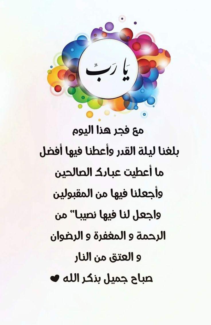 يــــا رب مع فجـر هذا اليـوم بلغنــا ليــلة القــدر وأعطنــا فيهـا أفضــل ما أعطيت عبــادك الصالحيــن و Ramadan Day Good Morning Greetings Ramadan Kareem