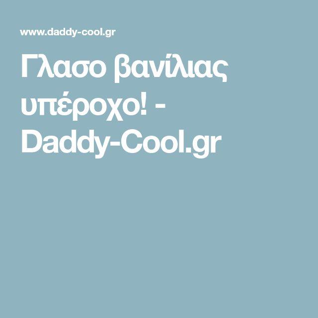 Γλασο βανίλιας υπέροχο! - Daddy-Cool.gr