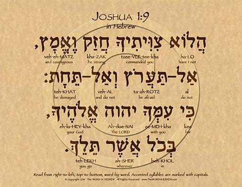 The 25 best joshua in hebrew ideas on pinterest jericho for Warrior bible verse tattoos