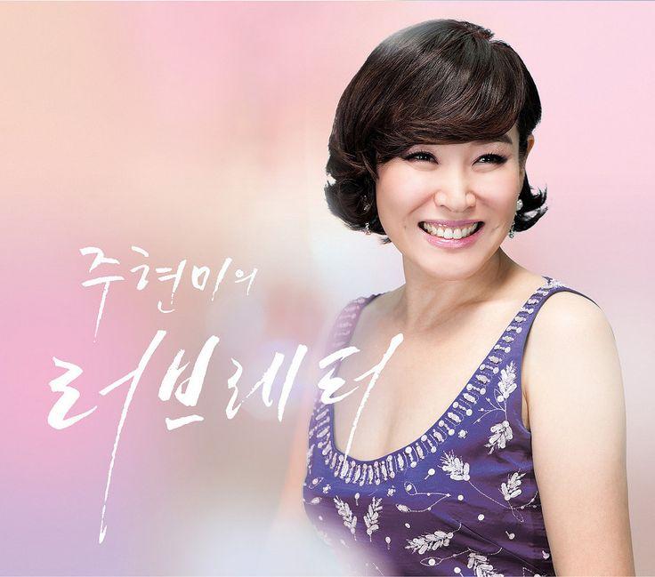 주현미 - 여백 [가사/듣기]