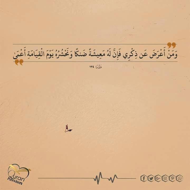 أخبروا ذاك الذي فقد الطريق أن بدايته إقامة الصلاة Positivity Quran Passion