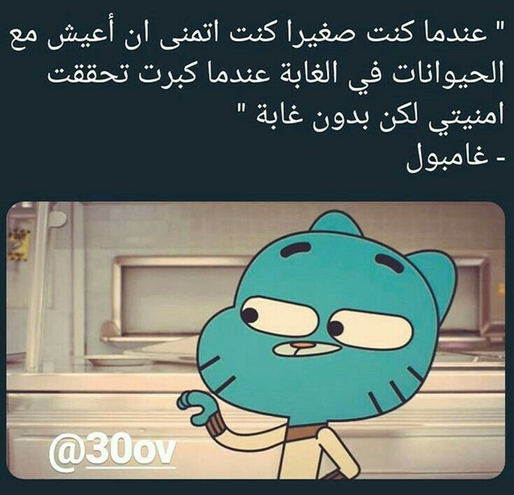 Pin By On أقوال غامبول Funny Cartoon Quotes Arabic Funny Funny Picture Jokes