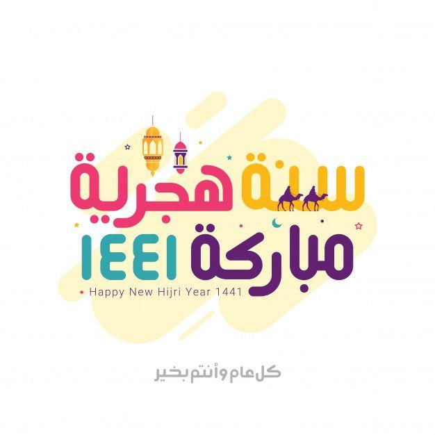 Happy New Hijri Year Arabic Calligraphy Hijri Year Islamic New Year Hijri New Year