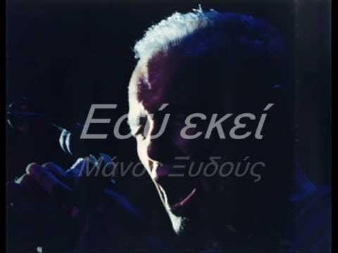 Μίλτος Πασχαλίδης - Εγώ σ'αγάπησα εδώ (2008, Attikon live) - YouTube