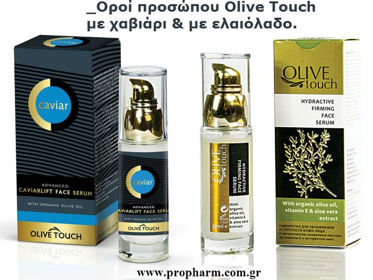 Face Serums by Olive Touch!! Version 1: with Caviar Version 2: with Virgin Olive Oil #serums #facecosmetics #facecare #olivetouch