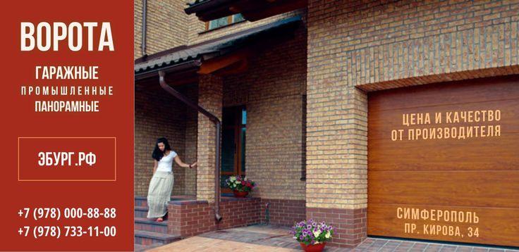 http://xn--90ae2bl2c.xn--p1ai/news/sektsionnye-vorota-v-krymu  Купить секционные ворота по выгодным ценам в Крыму от производителя http://xn--90ae2bl2c.xn--p1ai/news/sektsionnye-vorota-v-krymu  Одно из основных достоинств секционных ворот с подъемным механизмом заключается в возможности их установки в проемах различной конфигурации и в помещениях с любой высотой потолка. Однако для качественного монтажа таких ворот необходимо учесть, что материал стен и потолков должен обладать высокой…