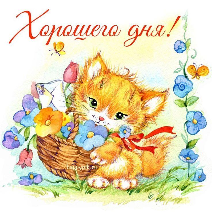 С днем рождения открытка милая веселая добрая арсентьев