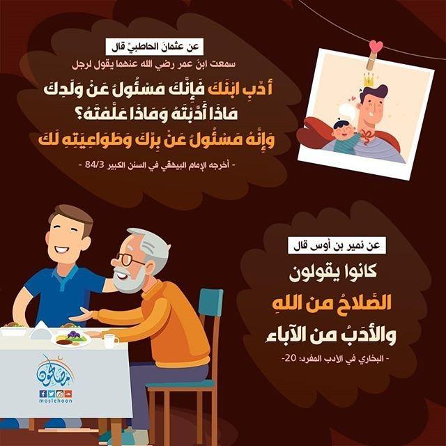 بر الوالدين Quran Tafseer Words Family Guy
