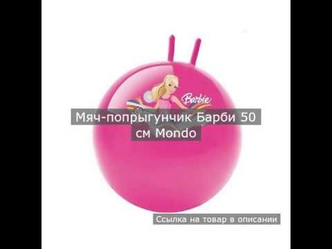 Мяч-попрыгунчик Барби 50 см Mondo