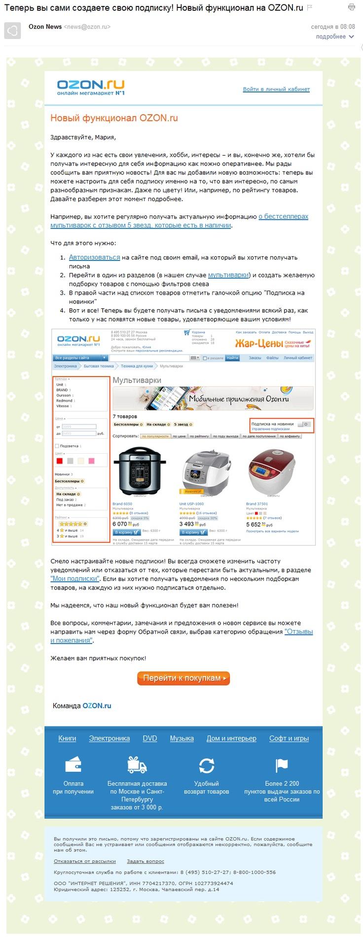 Ozon.ru: анонс нового функционала подписки (21/03/2013). Процесс настройки показан на примере - хорошо.