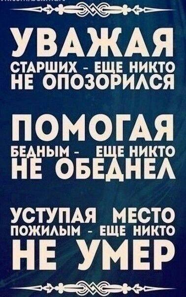 Уважай... Помогай... Уступай... #цитаты #правда жизни
