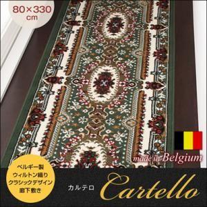 ベルギー製ウィルトン織りクラシックデザイン廊下敷き【Cartello】カルテロ 80×330cmポイント【楽天市場】