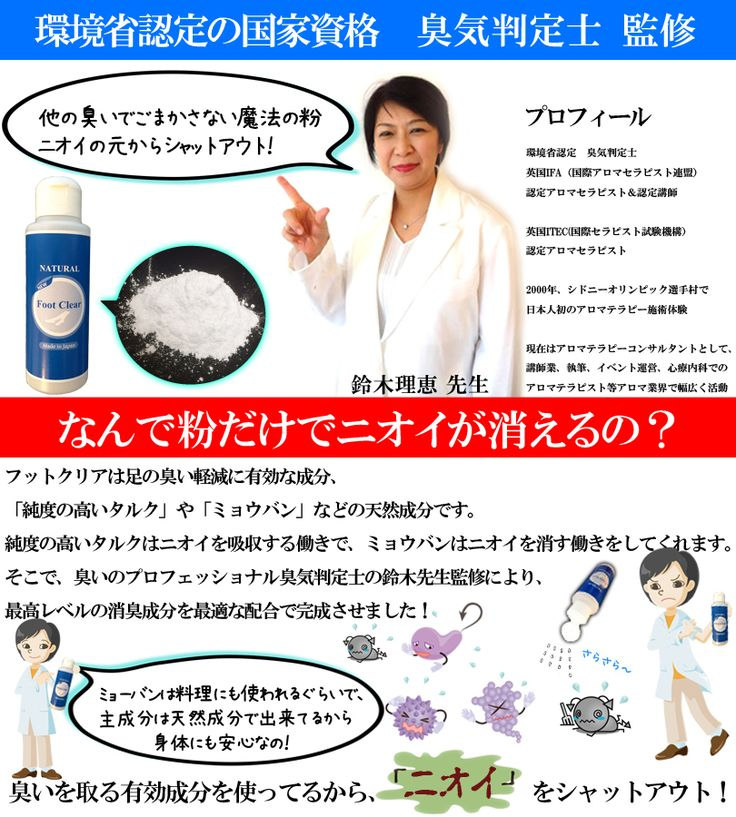 seven023 | Rakuten Global Market: Antibacterial socks smell stinky shoes footchra shoes and smelly feet shoes deodorant foot deodorant anti deodorant foot care grains remedy horny feet soles Boots Sneakers pumps safety shoes pantyhose smelly feet smell Mule xsi odor Eraser smell foot swe