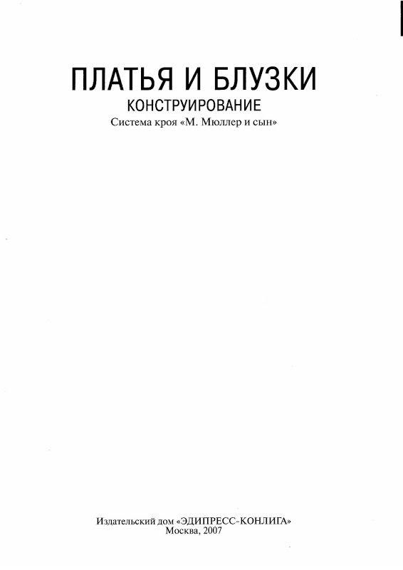 Платья и блузки - Ирина Владимирова - Picasa Web Albums