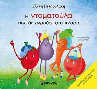 aylogyros news: Η συντροφιά του βιβλίου…
