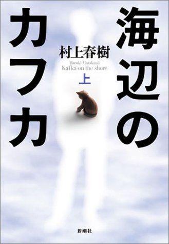 海辺のカフカ〈上〉:Amazon.co.jp:本