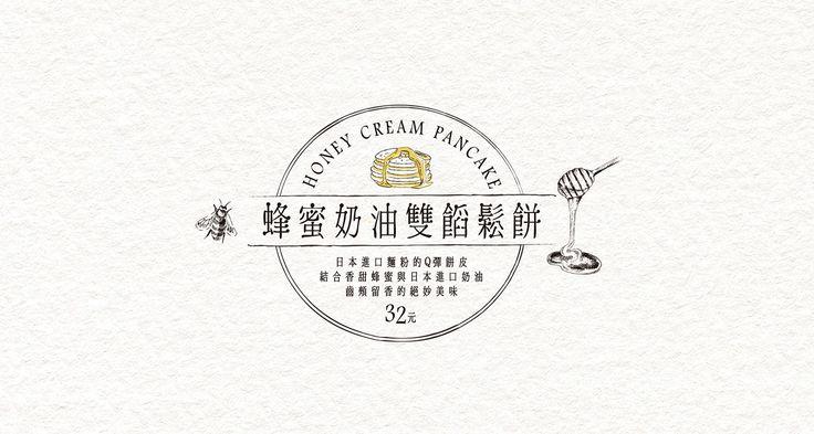 Packaging : 7-Eleven 蜂蜜奶油雙餡鬆餅 on Behance