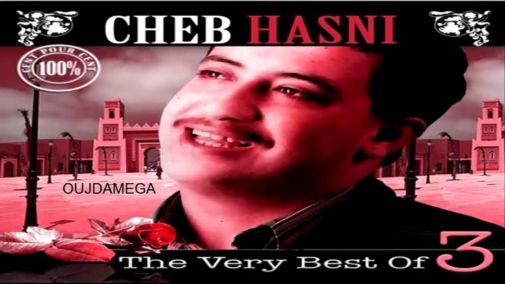 ► ღ♥ღ CHEB HASNI - THE VERY BEST OF CHEB HASNI VOL 3 ღ♥ღ