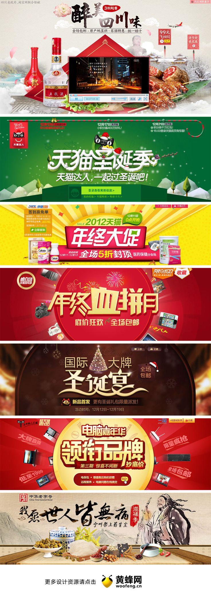淘宝购物网站专题页面头图设计欣赏0409,来源自黄蜂网http://woofeng.cn/advertising/