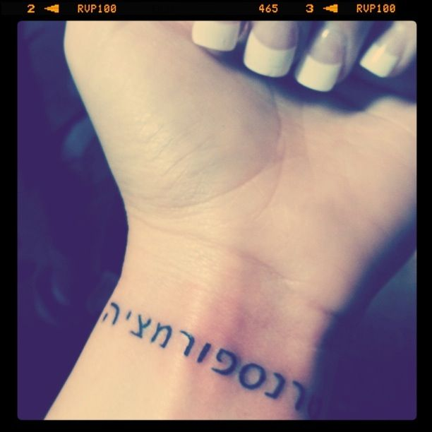 """my second tattoo: means """"Transformed"""" in Hebrew. Read Romans 12:2"""