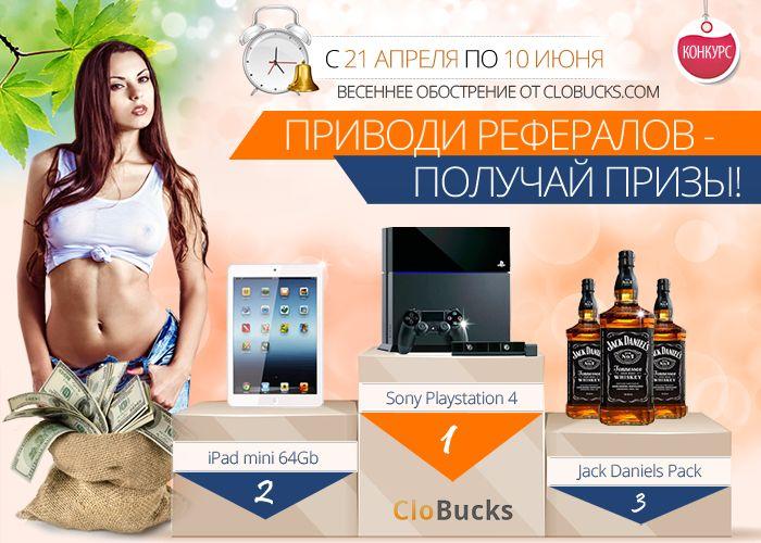 Пассивный заработок в Clobucks и шанс стать лауреатом конкурса  Источник: http://ktonanovenkogo.ru/zarabotok_na_saite/monetizaciy/passivnyj-zarabotok-clobucks-konkurs.html#ixzz2zTwo7ku0