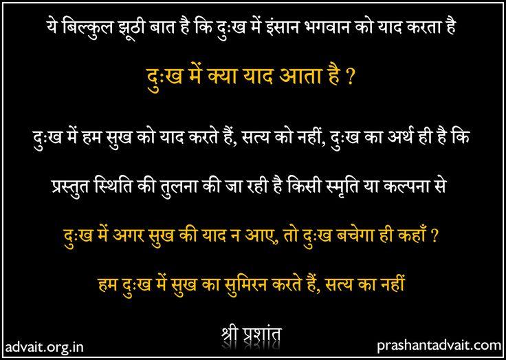ये बिल्कुल झूठी बात है कि दुःख में इंसान भगवान को याद करता है| दुःखमें क्या याद आता है ? दुःख में हम सुख को याद करते हैं, सत्य को नहीं| ~ श्री प्रशांत #ShriPrashant #Advait #sorrow #happiness #duality #ego #sad  Read at:- prashantadvait.com Watch at:- www.youtube.com/c/ShriPrashant Website:- www.advait.org.in Facebook:- www.facebook.com/prashant.advait LinkedIn:- www.linkedin.com/in/prashantadvait Twitter:- https://twitter.com/Prashant_Advait