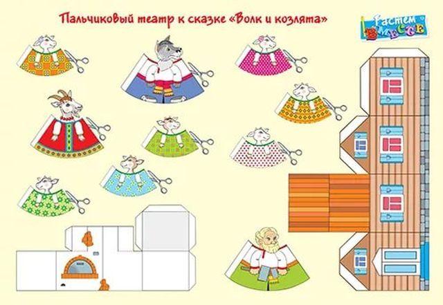 Nastolnyj Teatr Volk I Semero Kozlyat Iz Bumagi Kryuchkom Kozlyata Doshkolnye Igry Detskoe Tvorchestvo