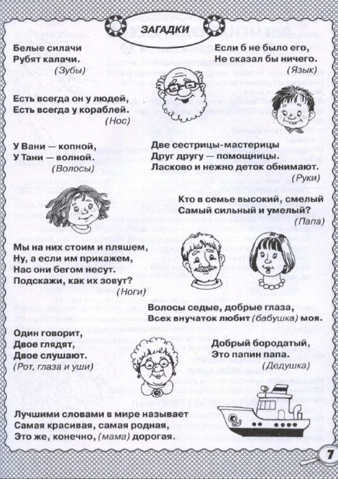4914304_vo_vsyu_stranicu-9.jpg (494×700)