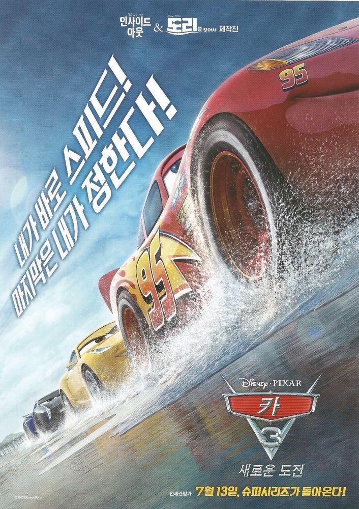 Walt Disney Pictures PIXAR Cars 3 2017 Korean Mini Movie Poster Flyers (A4 Size)