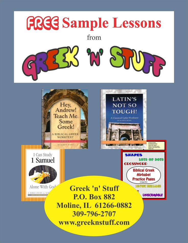 Greek 'N' Stuff-- FREE   Greek, Latin, and Bible Study Sample Lessons It's our gift to you! http://www.greeknstuff.com/EBOOK-Samples.html