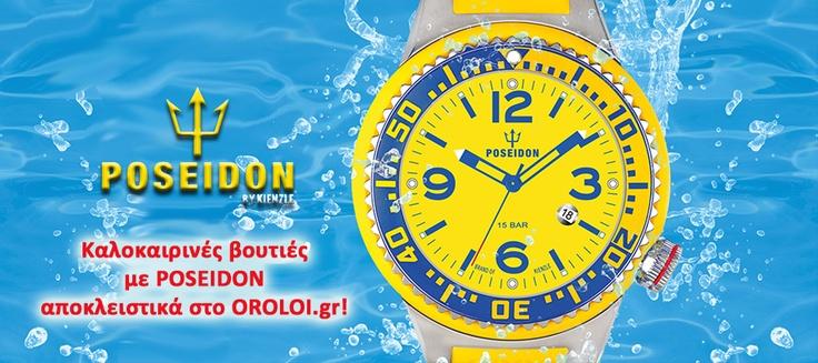 Καλοκαιρινές βουτιές με τα ΝΕΑ ρολόγια POSEIDON!!!! Δείτε όλη τη συλλογή ΑΠΟΚΛΕΙΣΤΙΚΑ στο OROLOI.GR! http://www.oroloi.gr/index.php?cPath=639