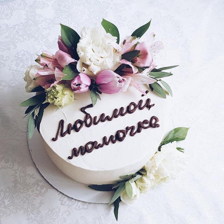 Тортики на день рождения мамы в картинках