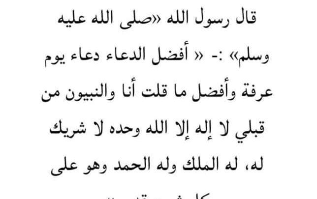 ادعية عرفات لقضاء الحوائج والعتق من النار مكتوبة Math Arabic Calligraphy Calligraphy