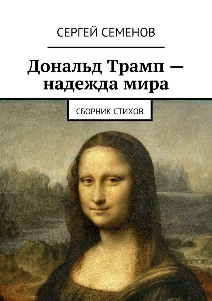 Дональд Трамп— надеждамира - Сергей Семенов — Ridero