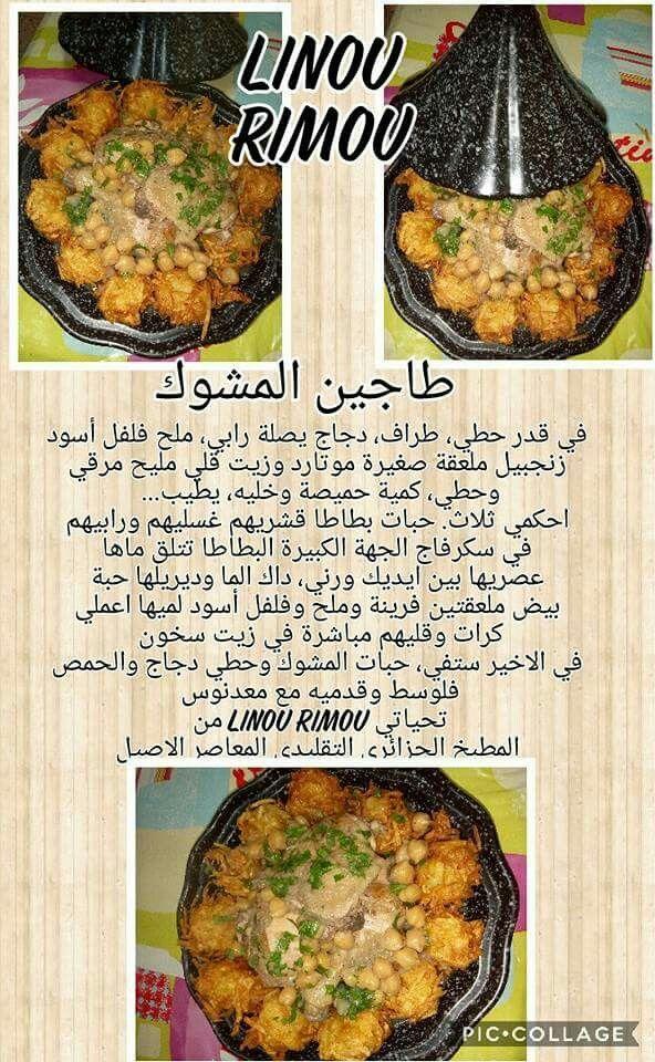 Boulette Pomme De Terre Cookout Food Recipes Moroccan Dishes