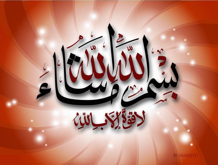 Ma sha'a allah by shaheeed.deviantart.com on @deviantART