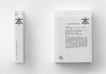 ggg Books 116 色部義昭 - IROBE DESIGN INSTITUTE