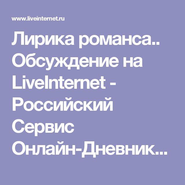 Лирика   романса.. Обсуждение на LiveInternet - Российский Сервис Онлайн-Дневников