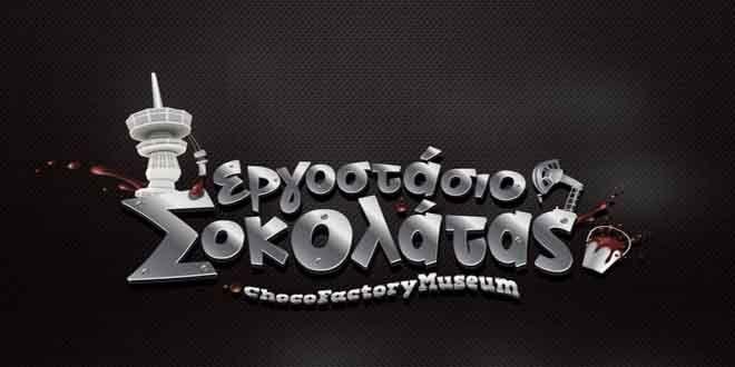 Διαγωνισμός ΙΟΝ με δώρο ένα ταξίδι στο Εργοστάσιο & Μουσείο Σοκολάτας, μία Lomo φωτογραφική μηχανή και προϊόντα ΙΟΝ | ΔΙΑΓΩΝΙΣΜΟΙ e-contest.gr