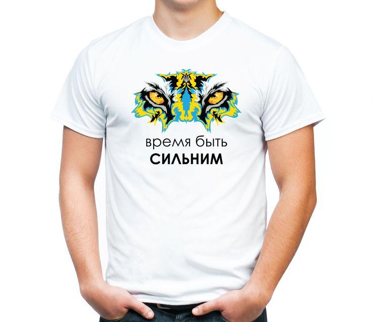 """Дизайн - Мужская футболка """"Время быть сильным"""", автор - Виктория - MadeMyCreative"""