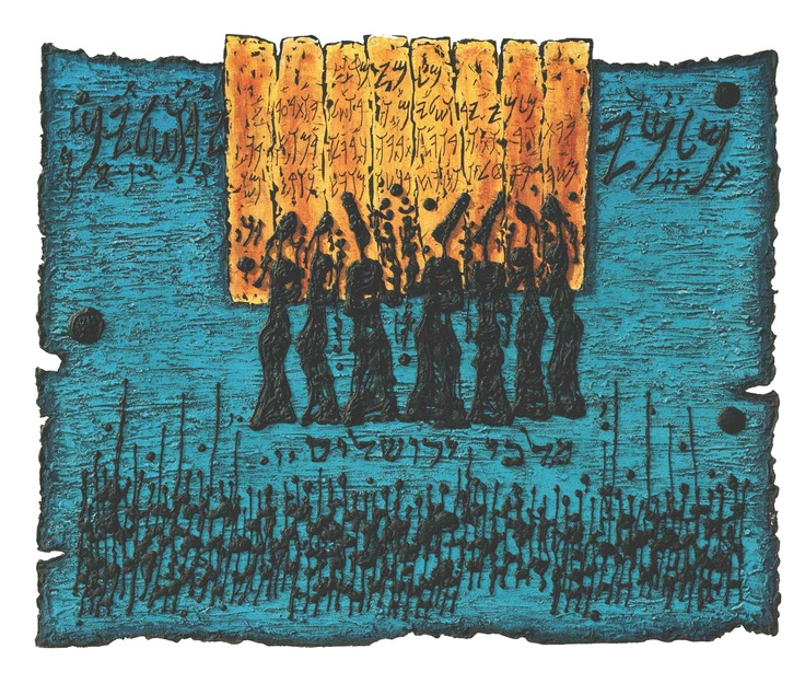 Jerusalem Prayer Rug: 1000+ Images About Moshe Castel Paintings On Pinterest