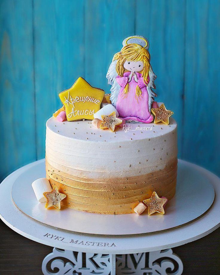 Тортик на крестины прост, да блестит Прянички от @mariyalipp  #ryki_mastera #veraessen #entrenafesta #desserts #dessert #food #foods #foodporn #instafood #sweet #sweets #mmm #foodgasm #delicious #foodforfoodies #sweettooth #chocolate #facsantos #cake #cakeideas #cakes #encontrandoideias #cakedecorating #cakedesign #cakestagram #cakeporm  #торт #тортназаказбалашиха #тортназаказмосква #тортбезмастики