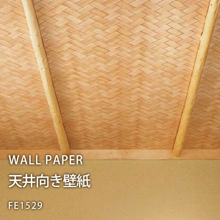サンゲツ Fine 2017 2019 生のり付き壁紙 クロス Fe1529 天井向き