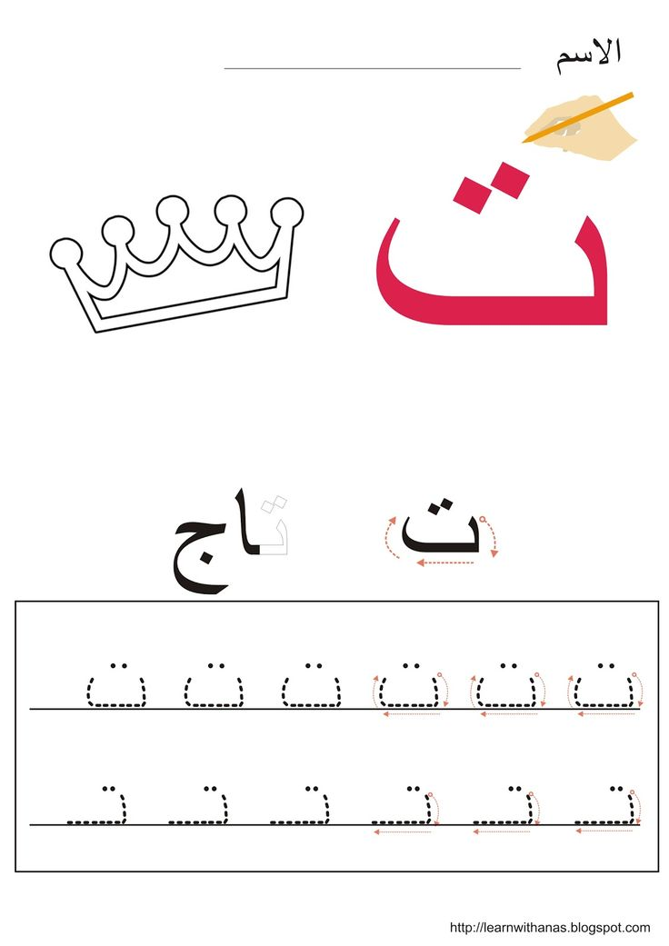 worksheets learn arabic alphabet learning arabic arabic. Black Bedroom Furniture Sets. Home Design Ideas