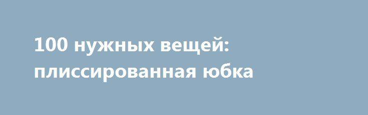 100 нужных вещей: плиссированная юбка http://fashion-centr.ru/2016/07/29/100-%d0%bd%d1%83%d0%b6%d0%bd%d1%8b%d1%85-%d0%b2%d0%b5%d1%89%d0%b5%d0%b9-%d0%bf%d0%bb%d0%b8%d1%81%d1%81%d0%b8%d1%80%d0%be%d0%b2%d0%b0%d0%bd%d0%bd%d0%b0%d1%8f-%d1%8e%d0%b1%d0%ba%d0%b0/  29.07.2016   Плиссированная юбка сегодня может побороться за пальму первенства в категории «универсальность» с юбкой-карандаш. За последние несколько лет она стала мастхэвом гардероба каждой уважающей себя модницы и, судя по последним…