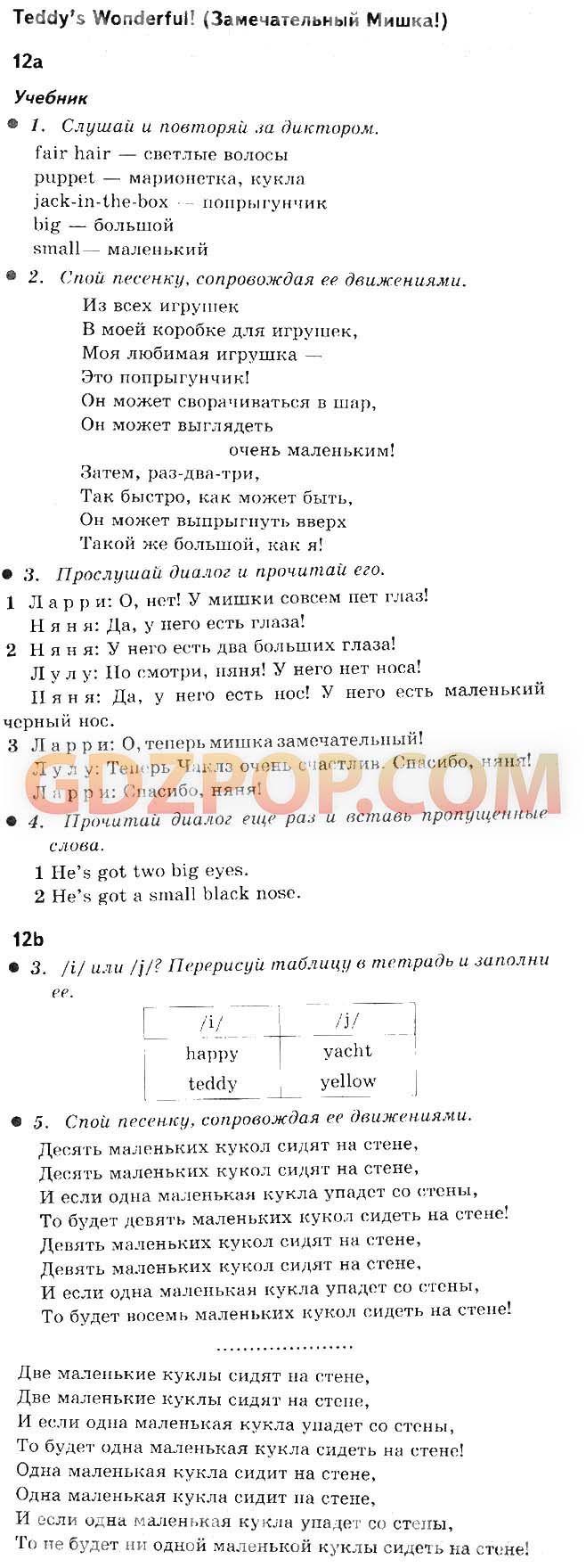 Спиши ру по татарскому языку 6 класс н.в максимов м.з хамидуллина